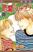恋愛カタログ 5 (マーガレットコミックス)