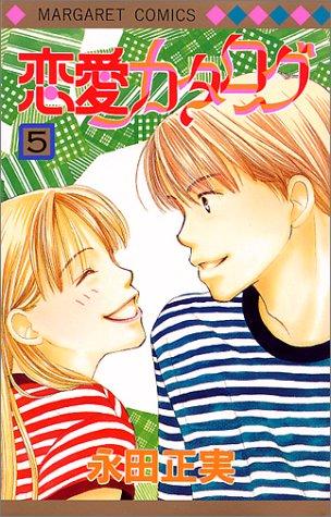 恋愛カタログ 5 (マーガレットコミックス)の詳細を見る