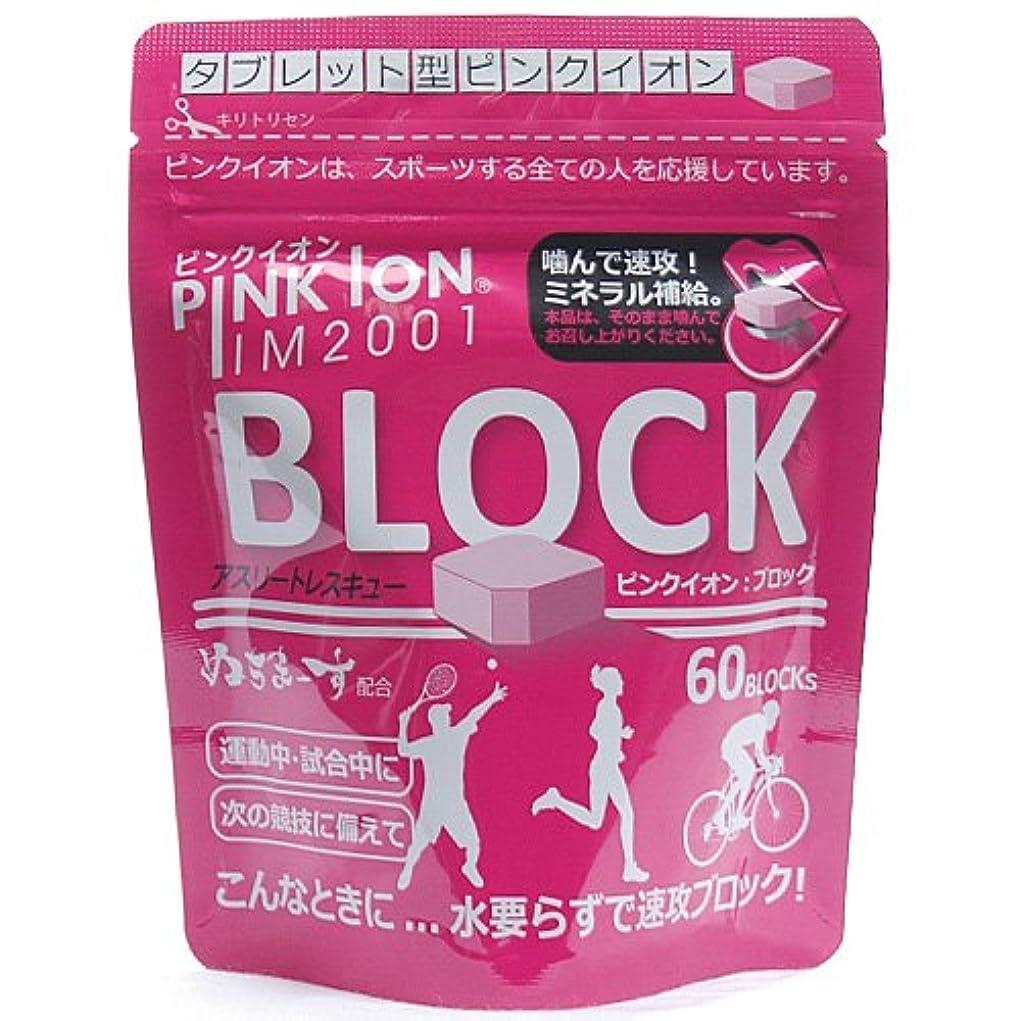 契約逆さまに財布ピンクイオン ブロック 90g (1.5g x 60粒入?アルミ袋)(ミネラル?アミノ酸補給食品)