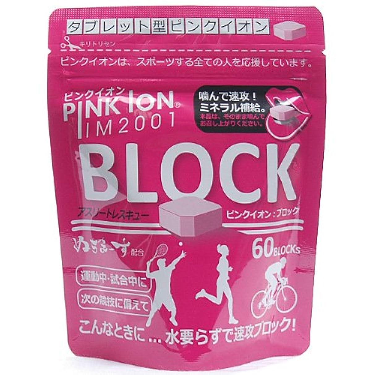 文房具セイはさておき動ピンクイオン ブロック 90g (1.5g x 60粒入?アルミ袋)(ミネラル?アミノ酸補給食品)