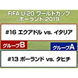 グループB エクアドル vs. イタリア/グループA ポーランド vs. タヒチ