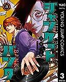 ジャンケットバンク 3 (ヤングジャンプコミックスDIGITAL)