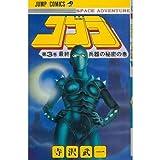 コブラ 3 (ジャンプコミックス)