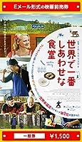 『世界で一番しあわせな食堂』2021年2月19日(金)公開、映画前売券(一般券)(ムビチケEメール送付タイプ)