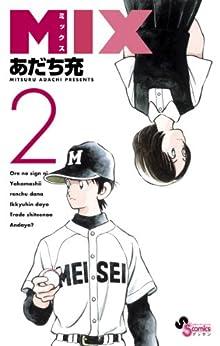 [あだち充]のMIX(2) (ゲッサン少年サンデーコミックス)