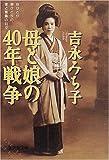 母と娘の40年戦争 (集英社文庫)