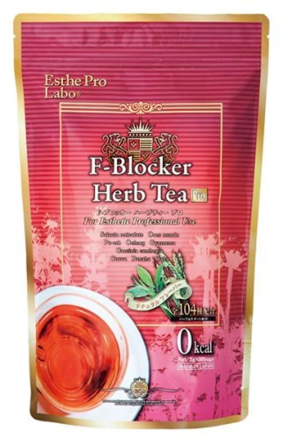菊公園かび臭いエステプロ?ラボ F-Blocker Harb Tea Pro エフ ブロッカー ハーブティー プロ 3g ×30包 3箱セット