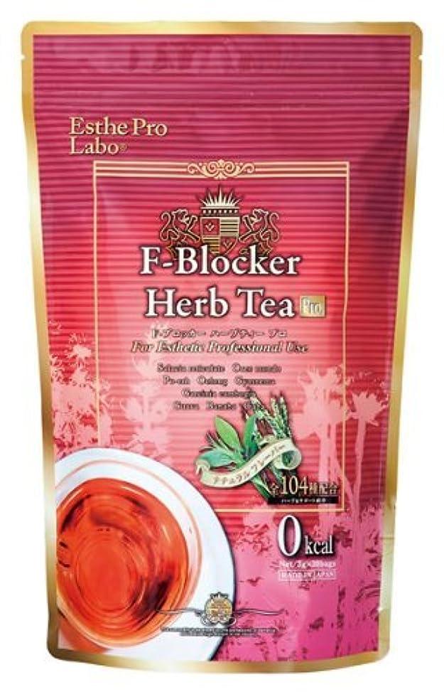 悲劇的なポーズ振動させるエステプロ?ラボ F-Blocker Harb Tea Pro エフ ブロッカー ハーブティー プロ 3g ×30包 3箱セット