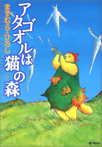 アタゴオルは猫の森 9 (MFコミックス)の詳細を見る