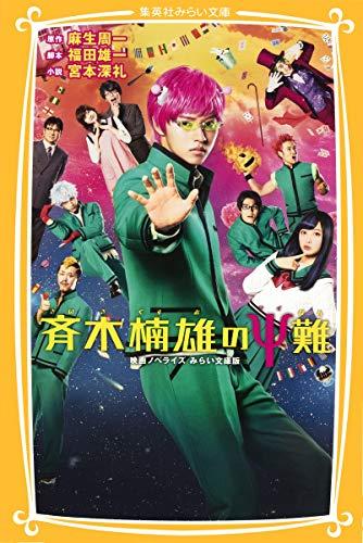 斉木楠雄のΨ難 映画ノベライズ みらい文庫版 (集英社みらい文庫)