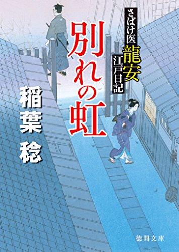 さばけ医龍安江戸日記 別れの虹 (徳間文庫)