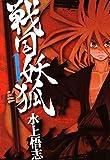 戦国妖狐 1巻 (コミックブレイド)