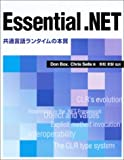 Essential .NET ― 共通言語ランタイムの本質