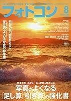 フォトコン 2019年 08 月号 [雑誌]