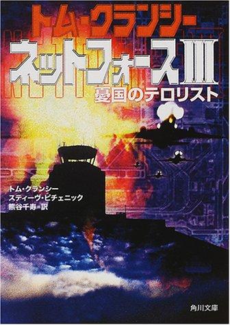 ネットフォース〈3〉 (角川文庫)の詳細を見る