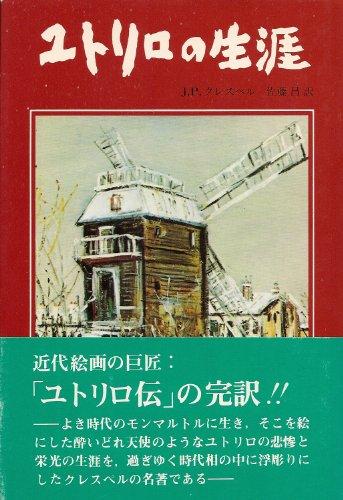 ユトリロの生涯 (1979年)
