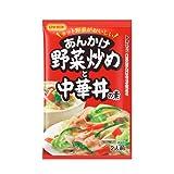 日本食研 あんかけ野菜炒めの素 34g