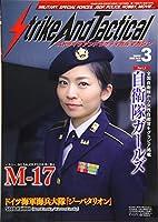 ストライクアンドタクティカルマガジン 2020年 03 月号 [雑誌]