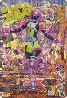 ガンバライジング BR4-008 仮面ライダーポッピー ときめきクライシスゲーマー LR