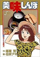 美味しんぼ: 穏やかな御馳走 (21) (ビッグコミックス)