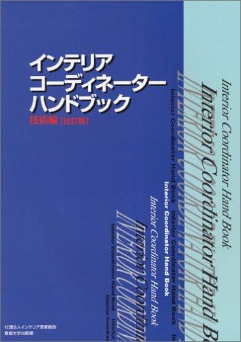 インテリアコーディネーターハンドブック 技術編 - インテリア産業協会