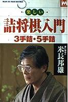 楽しい詰将棋入門―3手詰・5手詰 (MAN TO MAN BOOKS)