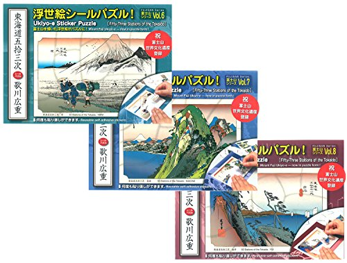 日興美術 シール 富士山 東海道五十三次 浮世絵シールパズル 5枚セット NRS0017