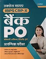 Success Master IBPS CRP-X Bank PO (PO/MT) Pre Exam 2020 Hindi