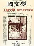 國文學 解釈と教材の研究(2001年12月号) 王朝文学-韻文と散文の交通