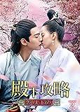 殿下攻略~恋の天下取り~ DVD-BOX2[DVD]