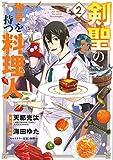 剣聖の称号を持つ料理人 2