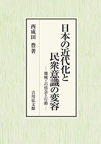 日本の近代化と民衆意識の変容: 機械工の情念と行動の詳細を見る