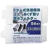 ドラム式洗濯機用 ゴミ取り 糸くず取りフィルター(54枚入)