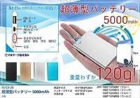 【レッドスパイス】RS-C812B 超薄型バッテリー 5000mAh ゴールド