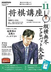 NHK 将棋講座 2020年 11月号 [雑誌] (NHKテキスト)