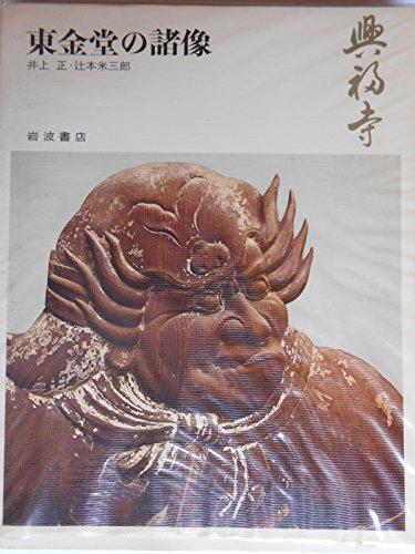 奈良の寺〈12〉東金堂の諸像―興福寺の詳細を見る