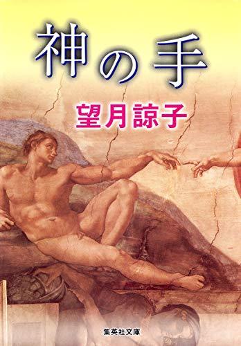 神の手 (集英社文庫)