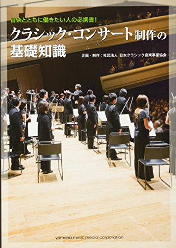 Mirror PDF: クラシック・コンサート制作の基礎知識