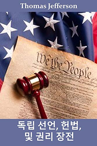 독립 선언, 헌법 및 권리 장전: Declaration of Independence, Constitution, and Bill of Rights, Korean edition
