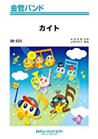 SB525 カイト/嵐 / ミュージックエイト