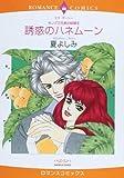 誘惑のハネムーン―キング三兄弟の結婚3 (エメラルドコミックス ロマンスコミックス)