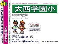 大西学園小学校【神奈川県】 合否決定プロの視点1~3(セット1割引)