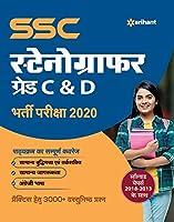 SSC Stenographer (Grade 'C' & 'D') Guide 2020 Hindi
