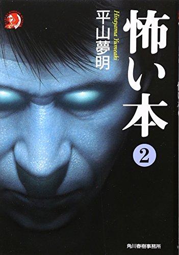怖い本〈2〉 (ハルキ文庫)