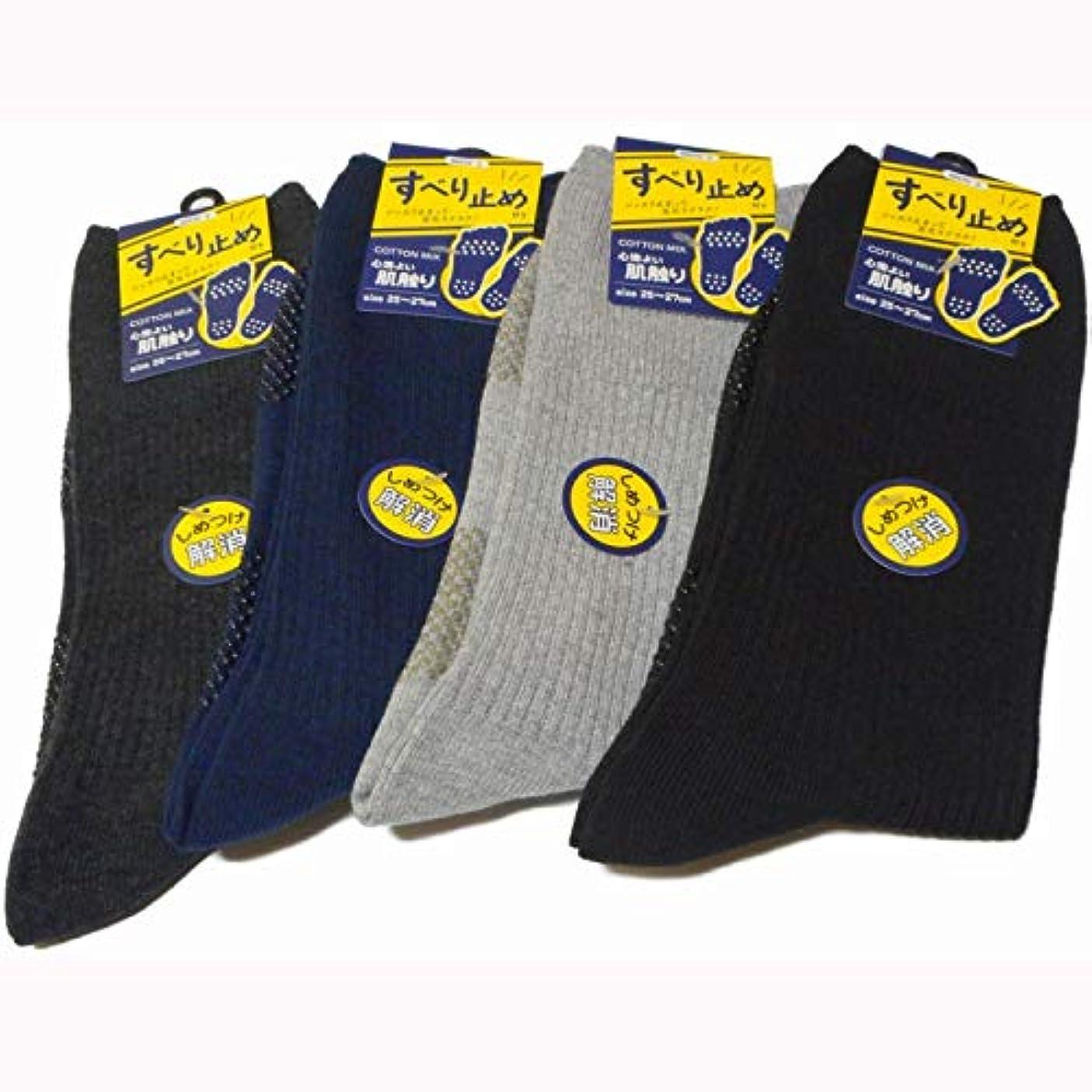 オーストラリア人事成熟靴下 メンズ ビジネスソックス 綿混 クチゴムゆったり 無地 滑り止め付 25-27cm 4足組 (色はお任せ)