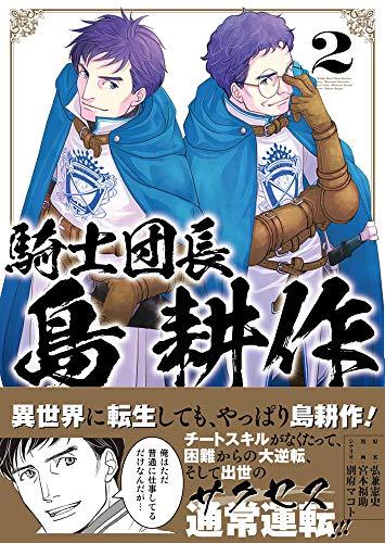 騎士団長 島耕作 2巻 (ZERO-SUMコミックス)の詳細を見る