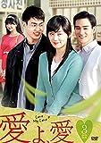 愛よ、愛 DVD-BOX3 image