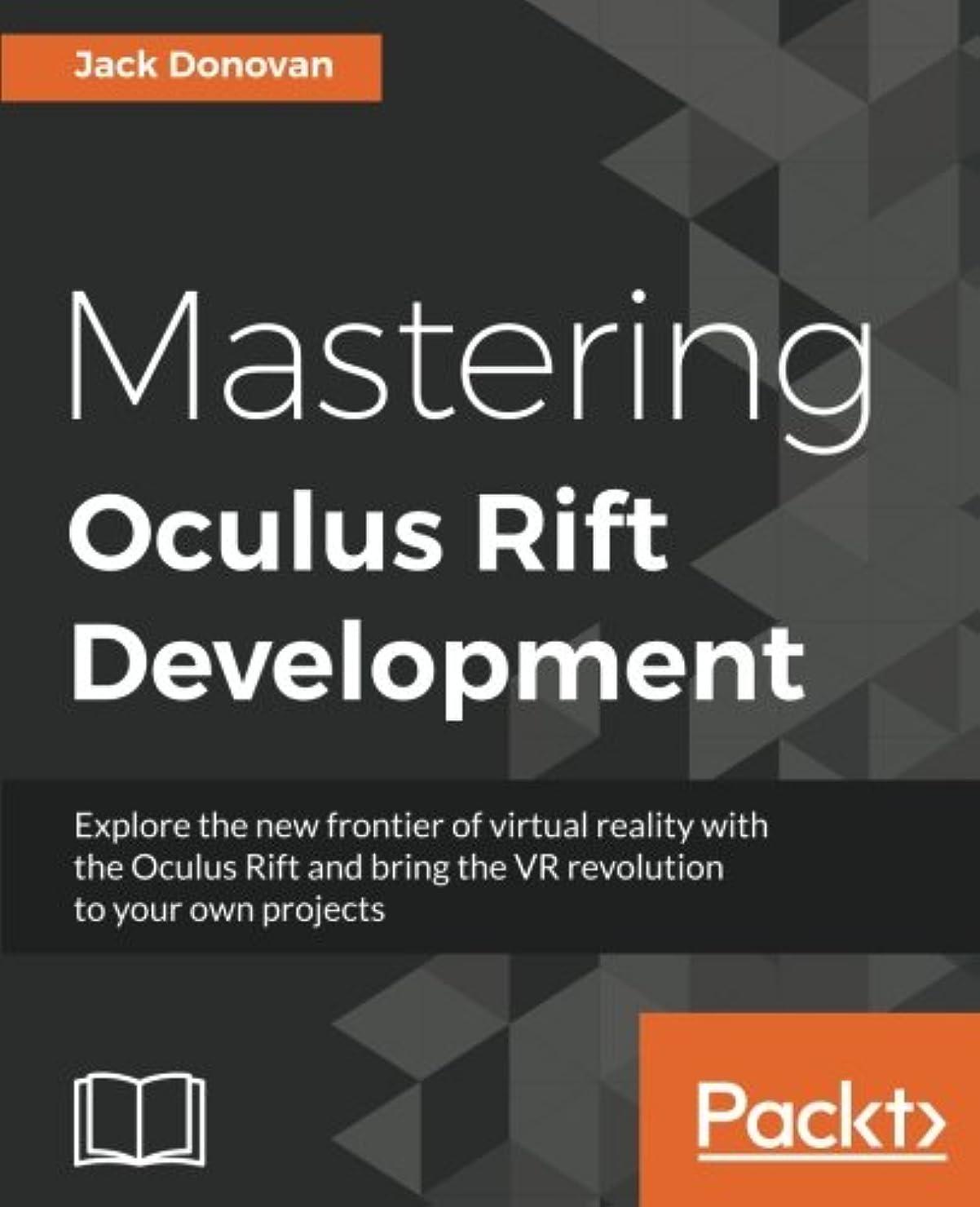 抽象化果てしない番目Mastering Oculus Rift Development