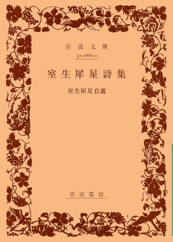 室生犀星詩集 (岩波文庫)