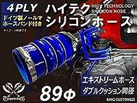 ホースバンド付きハイテク 高性能 シリコンホース ステンレスリング付 ダブル クッション 内径Φ89mm 青色 ロゴマーク無しインタークーラー ターボ インテーク ラジェーター ライン パイピング 接続ホース 汎用品